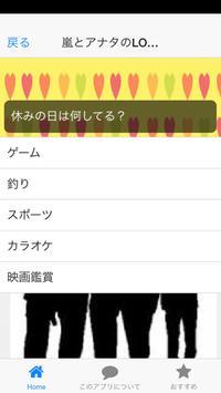 相性診断 for 嵐 screenshot 2
