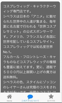 コスプレウィッグ専門店シペラス apk screenshot