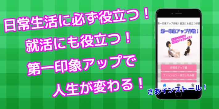 第一印象アップ作戦!就活にも役立つ好感度アップクイズ apk screenshot