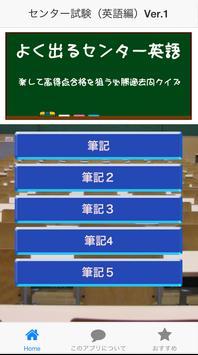 よく出るセンター英語 楽して高得点合格を狙う必勝過去問クイズ screenshot 2