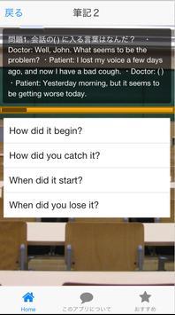 よく出るセンター英語 楽して高得点合格を狙う必勝過去問クイズ screenshot 5