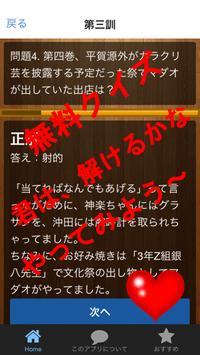 無料クイズfor銀魂 poster