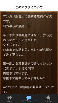 無料クイズfor銀魂 apk screenshot