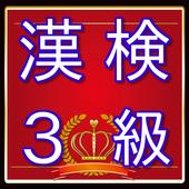 漢検3級問題 漢字検定対策無料アプリ icon
