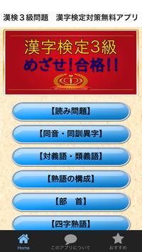 漢検3級問題 漢字検定対策無料アプリ poster