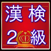 漢検2級問題 漢字検定対策無料アプリ icon
