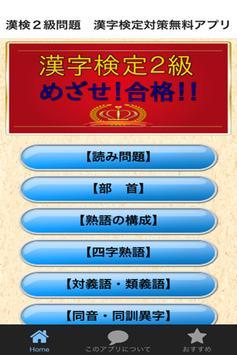 漢検2級問題 漢字検定対策無料アプリ poster