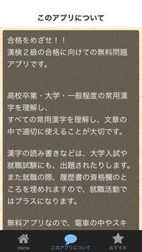 漢検2級問題 漢字検定対策無料アプリ apk screenshot