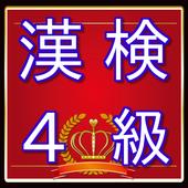 漢検4級問題 漢字検定対策無料アプリ icon