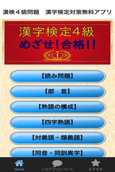 漢検4級問題 漢字検定対策無料アプリ poster