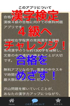 漢検4級問題 漢字検定対策無料アプリ apk screenshot
