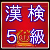 漢検5級問題 漢字検定対策無料アプリ icon