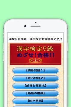 漢検5級問題 漢字検定対策無料アプリ poster