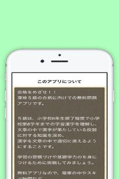 漢検5級問題 漢字検定対策無料アプリ apk screenshot