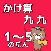 かけ算九九のべんきょう【1~5のだん】知育無料アプリ icon