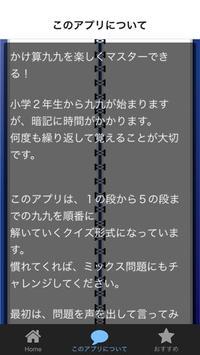 かけ算九九のべんきょう【1~5のだん】知育無料アプリ apk screenshot