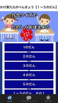 かけ算九九のべんきょう【1~5のだん】知育無料アプリ poster