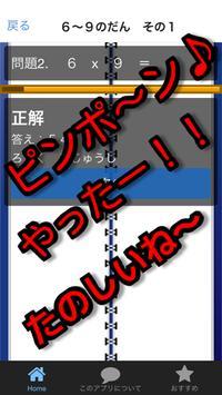 かけ算九九のべんきょう【6~9のだん】知育無料アプリ apk screenshot