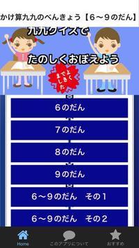 かけ算九九のべんきょう【6~9のだん】知育無料アプリ poster