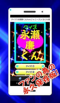 クイズ for 永瀬廉くん from ジャニーズJr. poster