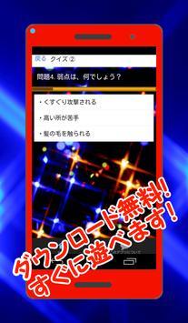 クイズ for 永瀬廉くん from ジャニーズJr. screenshot 1