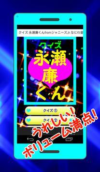 クイズ for 永瀬廉くん from ジャニーズJr. screenshot 2
