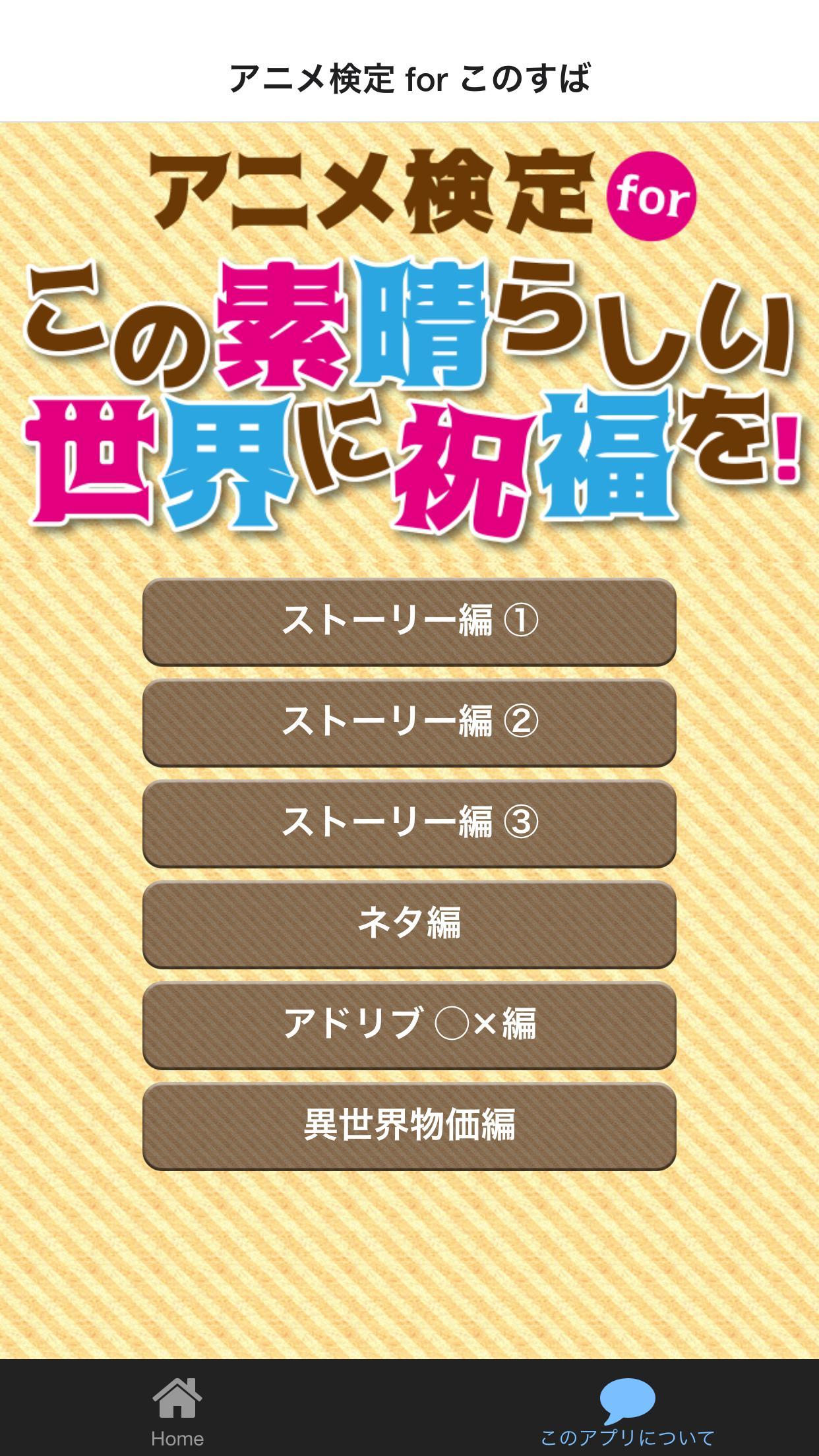 アニメ検定 For このすば For Android Apk Download