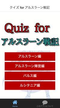 クイズ for アルスラーン戦記 無料クイスゲームアプリ poster