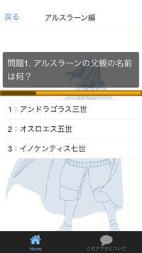 クイズ for アルスラーン戦記 無料クイスゲームアプリ apk screenshot