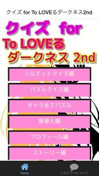 クイズ for とらぶるダークネス2nd 無料クイズゲーム poster