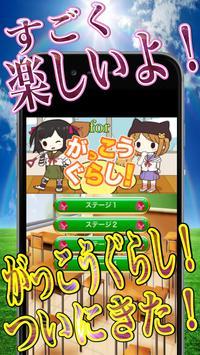 スーパーミッションクイズゲームforがっこうぐらし! poster
