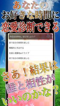 恋愛相性診断アプリ濃厚分析for薄桜鬼 screenshot 5