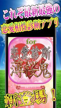 恋愛相性診断アプリ濃厚分析for薄桜鬼 screenshot 6