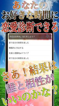 恋愛相性診断アプリ濃厚分析for薄桜鬼 screenshot 8