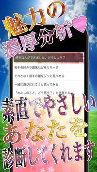 恋愛相性診断アプリ濃厚分析for薄桜鬼 screenshot 1