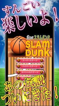 スペシャルマニアッククイズゲームforスラムダンク poster