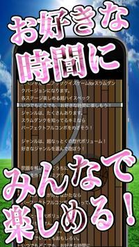 スペシャルマニアッククイズゲームforスラムダンク apk screenshot