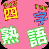 クイズTHE 四字熟語 icon