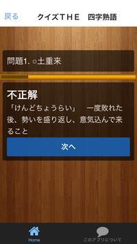 クイズTHE 四字熟語 poster