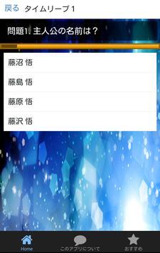 クイズ for 僕だけがいない街 apk screenshot