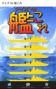クイズ for 艦これ 4択 無料クイズ poster