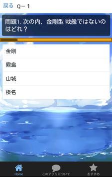 クイズ for 艦これ 4択 無料クイズ screenshot 1