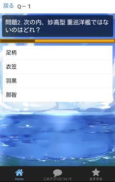 クイズ for 艦これ 4択 無料クイズ screenshot 2