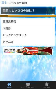 クイズ for ドラゴンボール apk screenshot