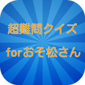 超難問クイズforおそ松さん icon