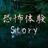 恐怖体験Story icon