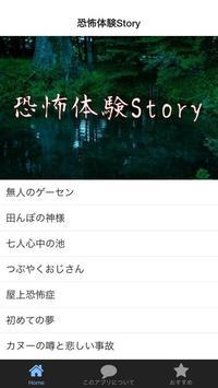恐怖体験Story poster