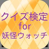 クイズ検定for妖怪ウォッチ icon