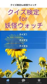 クイズ検定for妖怪ウォッチ poster