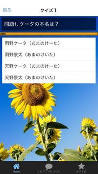 クイズ検定for妖怪ウォッチ apk screenshot